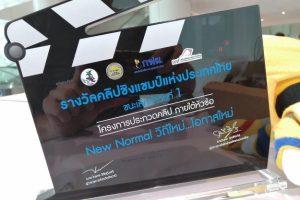 """นักศึกษาปริญญาโท ภาพยนตร์ฯ รับรางวัลชนะเลิศ """"New Normal วิถีใหม่ โอกาสใหม่"""""""