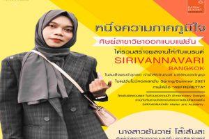 ศิษย์เก่าเด็กแฟชั่น ร่วมสร้างผลงานแบรนด์ SIRIVANNAVARI BANGKOK